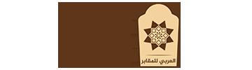 العربي للمقابر